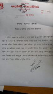 Chandragirinews -169x300 सामाजिक सुरक्षा भता २०७४-१-१० देखि एन.आइ.सी.एसिया बैंक बाट वितरण हुने किसीपिँडी तीनथाना थानकोट दहचोक नगरपालिका नैकाप नयाँ भन्ज्यांग नैकाप पुरानो भन्ज्यांग बलम्बु बाद भन्ज्यांग बोसिंगाउँ मछेगाउँ महादेव स्थान मातातिर्थ लंकोट वडा सतुंगल    chandragiri