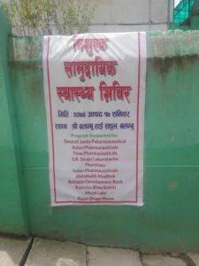 Chandragirinews 8-225x300 बलम्बु मा.वि मा अायोजित स्वास्थ्य शिविरमा ४९१ जनाले लिए सेवा नगरपालिका बलम्बु शिक्षा समाज स्वास्थ्य    chandragiri