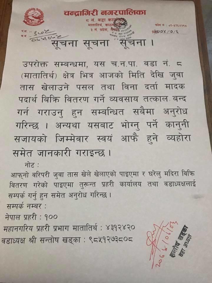 Chandragirinews 22728657_10213425352775568_6864117814978735954_n वडा कार्यालयका जरूरी सुचनाहरू । मछेगाउँ मातातिर्थ    chandragiri