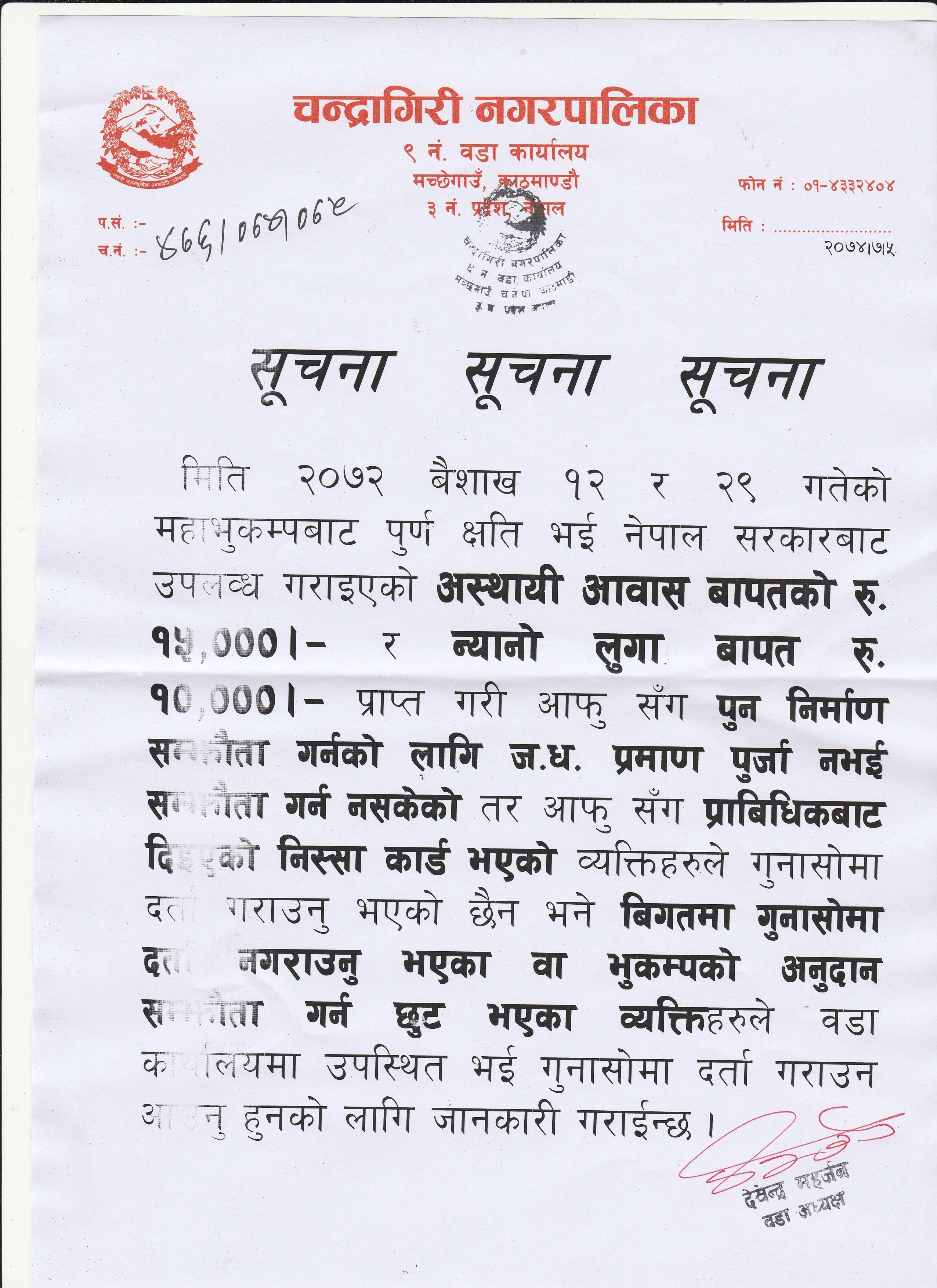 Chandragirinews IMG_20171023_0001 वडा कार्यालयका जरूरी सुचनाहरू । मछेगाउँ मातातिर्थ    chandragiri