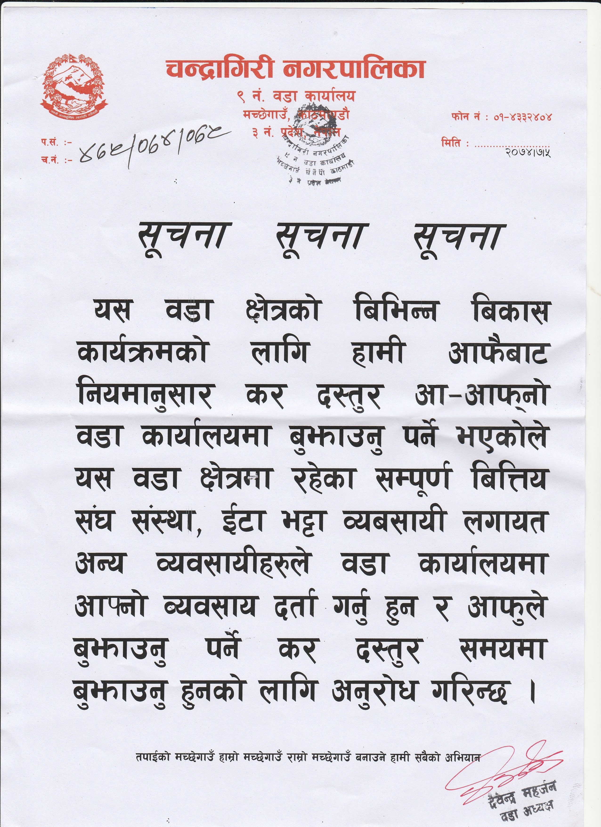 Chandragirinews IMG_20171023_0002 वडा कार्यालयका जरूरी सुचनाहरू । मछेगाउँ मातातिर्थ    chandragiri