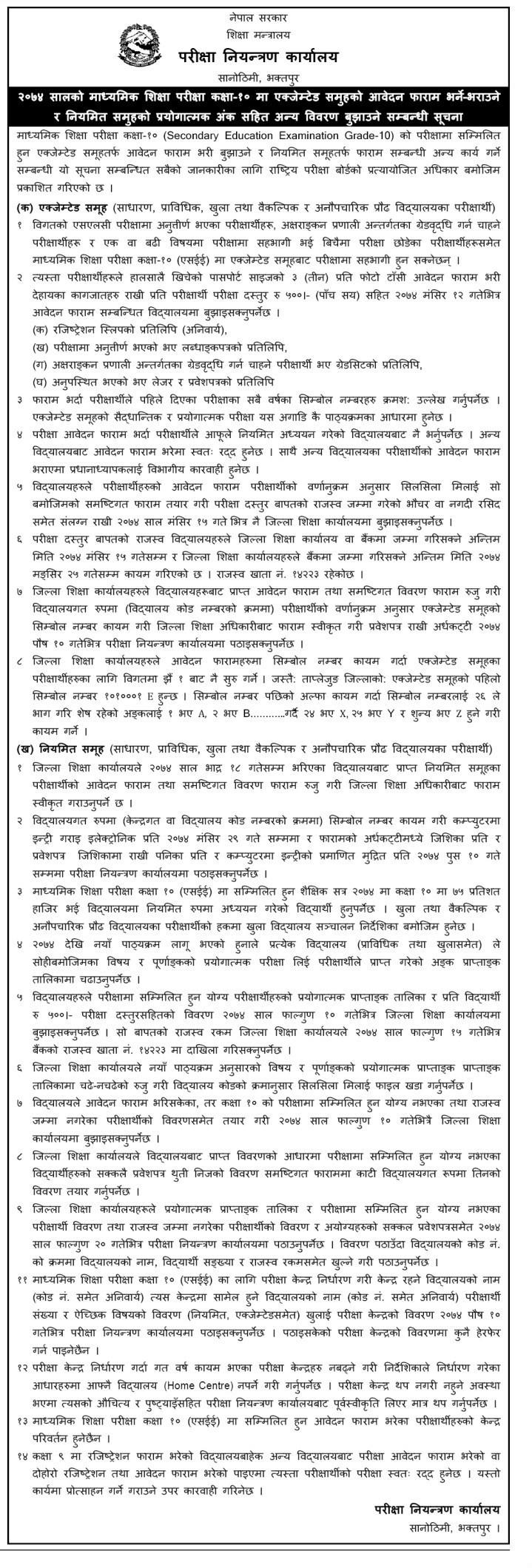 Chandragirinews SEE-Exam-Notice कक्षा १० को परीक्षा आवेदन फारम भर्ने सूचना सार्वजनिक,कहिले छ अन्तिम म्याद ? शिक्षा    chandragiri, chandragiri news, chandragiri hills, chandragiri cabel car, thankot, satungal, naikap, balambu, matatirtha