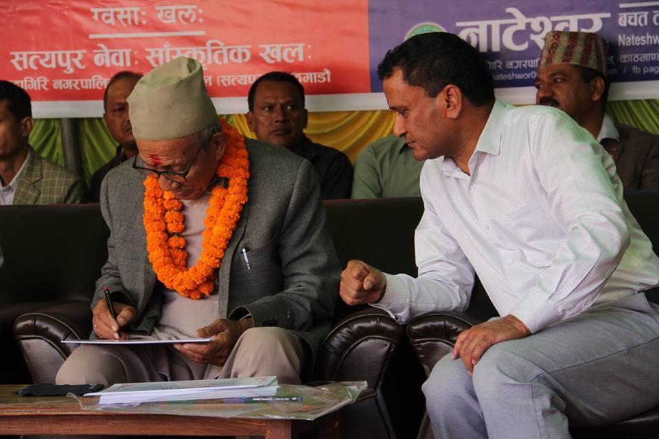Chandragirinews satungal-nepal-sambat-1138-chandragirinews-2 नेपाल संवत् ११३८ का अवसरमा अायाेजित र्याली कला/साहित्य मुख्य    chandragiri