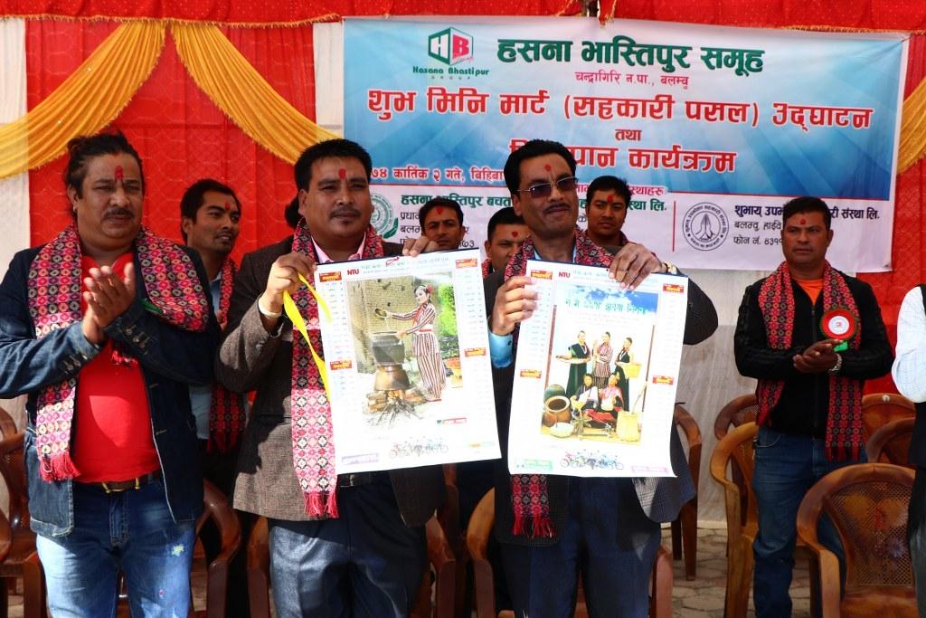 Chandragirinews suva-market-3 शुभमिनि मार्ट सञ्चालनमा बलम्बु बैक / सहकारी संस्था    chandragiri