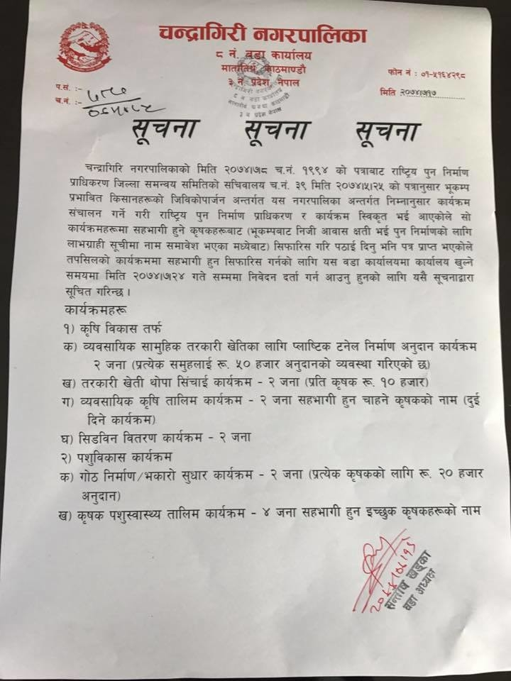 Chandragirinews agriculture-woda-8 कृषि अनुदान बारे सुचना !!!! मातातिर्थ लंकोट    chandragiri, chandragiri news, chandragiri hills, chandragiri cabel car, thankot, satungal, naikap, balambu, matatirtha