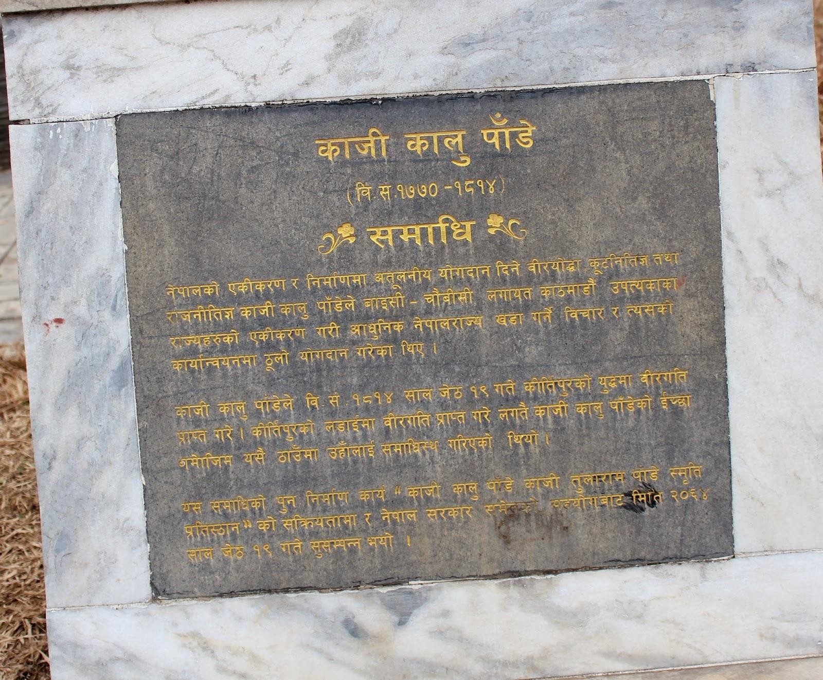 Chandragirinews kalu-pandey काजी कालु पाँडे समाधि तस्विरमा इतिहास    chandragiri