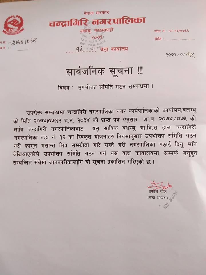 Chandragirinews nagarpalika-samiti-gathan चन्द्रागिरि नगरपालिका,  उपभोक्ता समिति गठन सम्बन्धनमा नगरपालिका    chandragiri