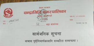 Chandragirinews woda-12-324x160 Home    chandragiri, chandragiri news, chandragiri hills, chandragiri cabel car, thankot, satungal, naikap, balambu, matatirtha