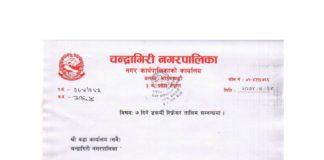 Chandragirinews -दिने-डकर्मी-तालिम-1-324x160 Home    chandragiri, chandragiri news, chandragiri hills, chandragiri cabel car, thankot, satungal, naikap, balambu, matatirtha
