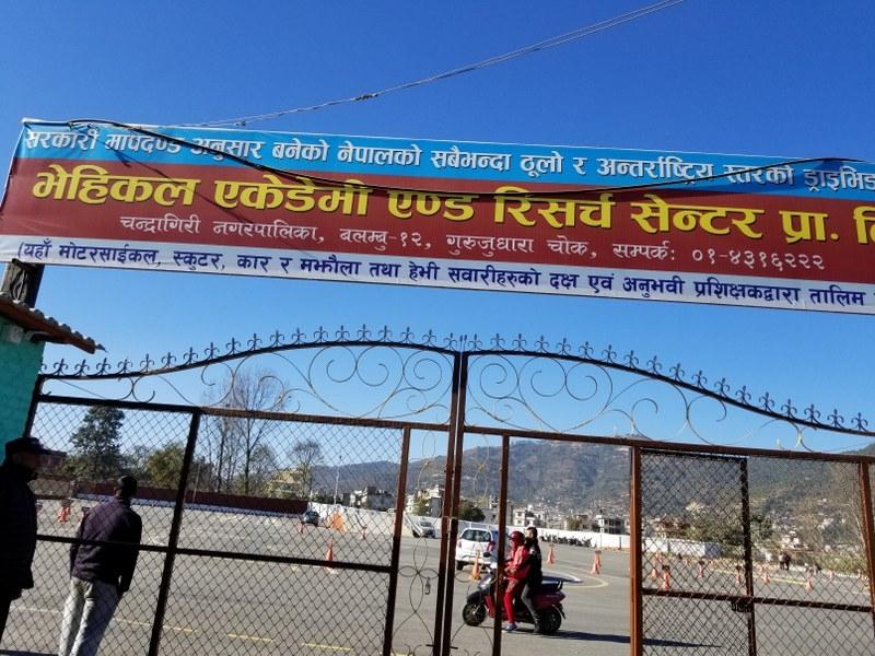 Chandragirinews chandragiri-driving-center-1 सवारी प्रशिक्षणमा नयाँ आयाम बलम्बु मुख्य समाज    chandragiri