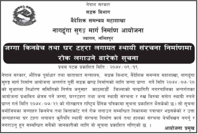 Chandragirinews breaking-news नागढुङ्गा सुरूङ मार्गका जग्गा किनबेच तथा निर्माणमा रोक नगरपालिका ब्रेकिंग न्युज समाज    chandragiri