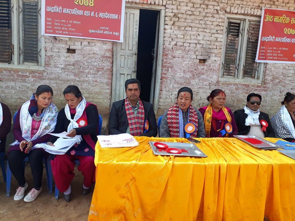 Chandragirinews old-people-rama-ale-magar-2 जेष्ठ नागरिक सम्मान कार्यक्रम सम्पन्न महादेव स्थान    chandragiri