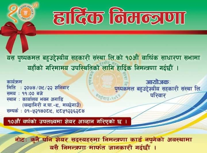 Chandragirinews puspa पुष्पकमल बहुउद्देश्यीय सहकारी संस्था लि.को १० ओं बार्षिक साधारण सभा हुदै बैक / सहकारी संस्था मछेगाउँ    chandragiri