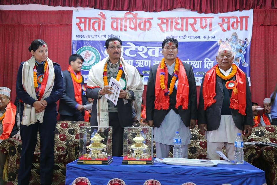 Chandragirinews nateshwor-10 नाटेश्वर बचत तथा ऋण सहकारी संस्था लि. को सातौ ओं बार्षिक साधारण सभा सम्पन्न बैक / सहकारी संस्था    chandragiri