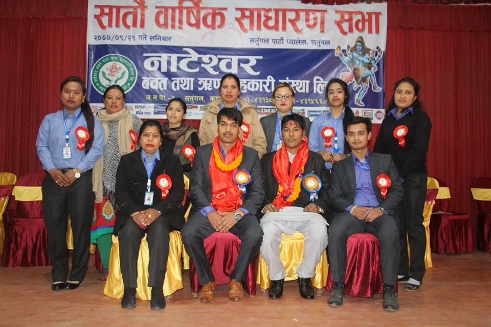 Chandragirinews nateshwor-4 नाटेश्वर बचत तथा ऋण सहकारी संस्था लि. को सातौ ओं बार्षिक साधारण सभा सम्पन्न बैक / सहकारी संस्था    chandragiri