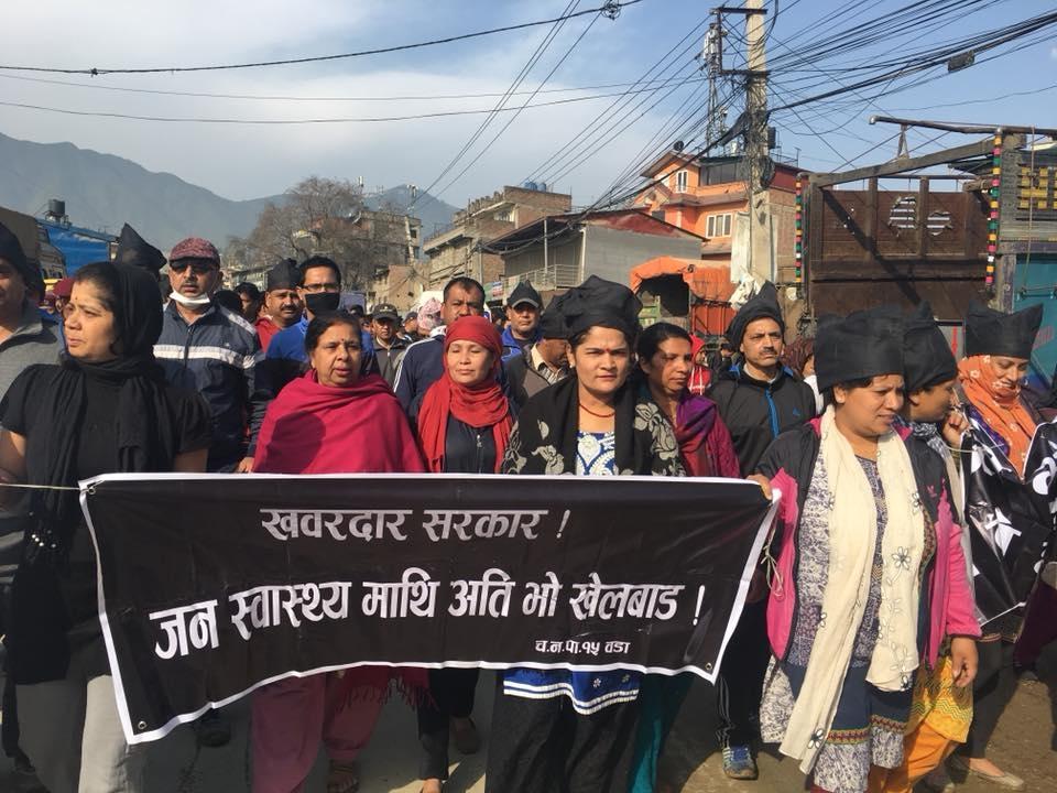 """Chandragirinews protest6 """"सडकको धुलो बिरुद्ध नागरिक प्रदशन"""" तीनथाना नगरपालिका मुख्य राजनीति राष्ट्रिय वडा समाज    chandragiri"""