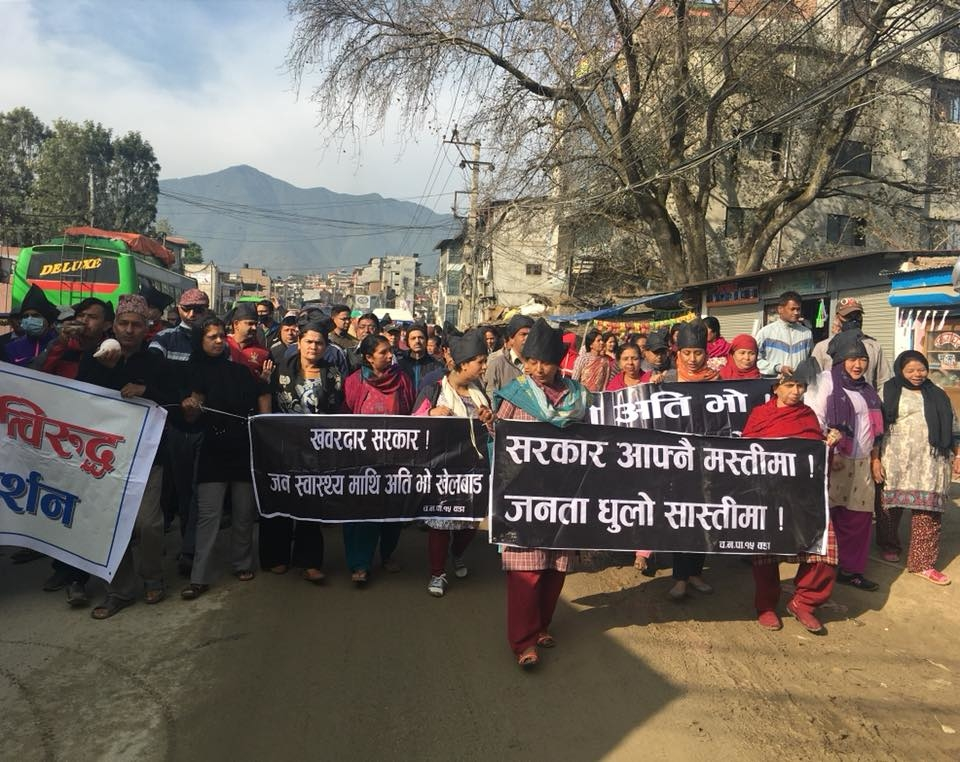 """Chandragirinews protest7 """"सडकको धुलो बिरुद्ध नागरिक प्रदशन"""" तीनथाना नगरपालिका मुख्य राजनीति राष्ट्रिय वडा समाज    chandragiri"""