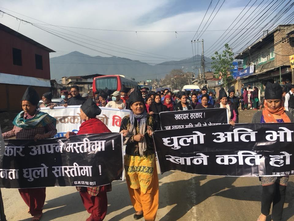 """Chandragirinews protest8 """"सडकको धुलो बिरुद्ध नागरिक प्रदशन"""" तीनथाना नगरपालिका मुख्य राजनीति राष्ट्रिय वडा समाज    chandragiri"""