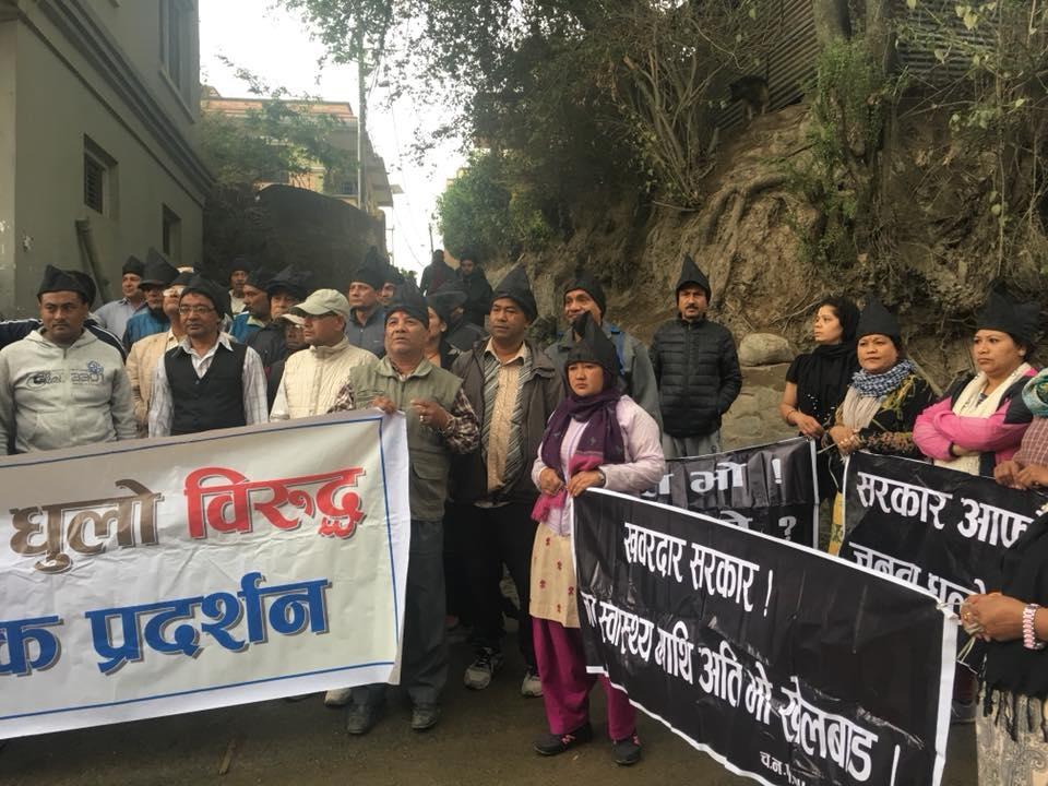"""Chandragirinews protest9 """"सडकको धुलो बिरुद्ध नागरिक प्रदशन"""" तीनथाना नगरपालिका मुख्य राजनीति राष्ट्रिय वडा समाज    chandragiri"""