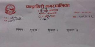 Chandragirinews suchana-1-324x160 Home    chandragiri