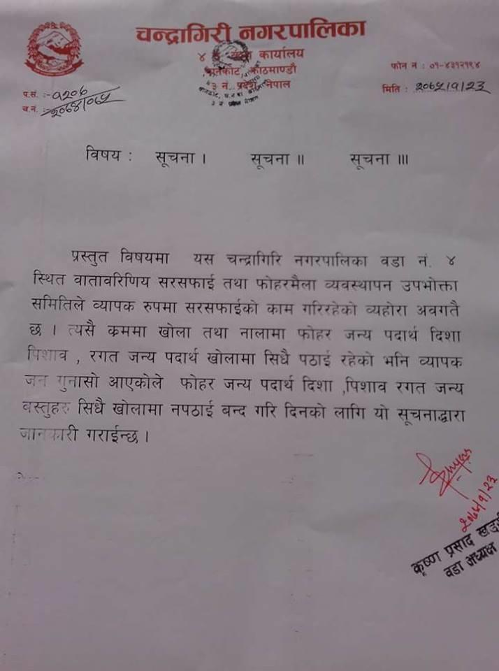 Chandragirinews suchana-1 सूचना! सूचना!! सूचना!!! थानकोट    chandragiri