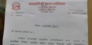 Chandragirinews suchana-2-324x160 Home    chandragiri