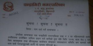 Chandragirinews suchana-3-324x160 Home    chandragiri