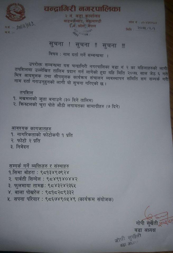 Chandragirinews suchana-3 सूचना ! सूचना !! सूचना !!! बाद भन्ज्यांग    chandragiri
