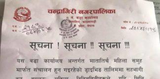 Chandragirinews suchana-324x160 Home    chandragiri