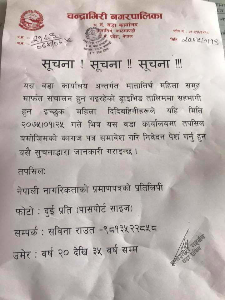 Chandragirinews suchana सूचना! सूचना!! सूचना!! महादेव स्थान    chandragiri