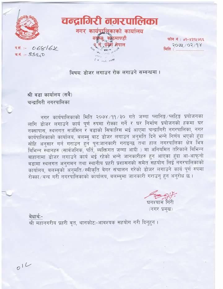 Chandragirinews FB_IMG_1528480199885 डोजर लगाउन रोक लगाएको बारे । नगरपालिका समाज    chandragiri