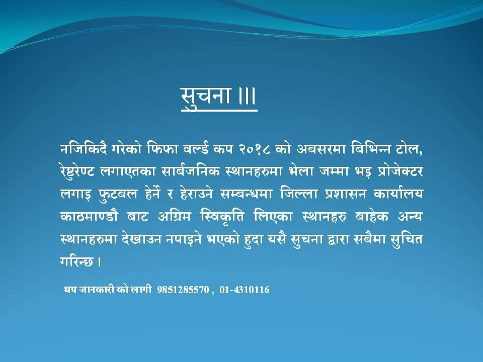 Chandragirinews police फिफा वर्ल्डकप २०१८ सम्वन्धि सूचना अपराध    chandragiri