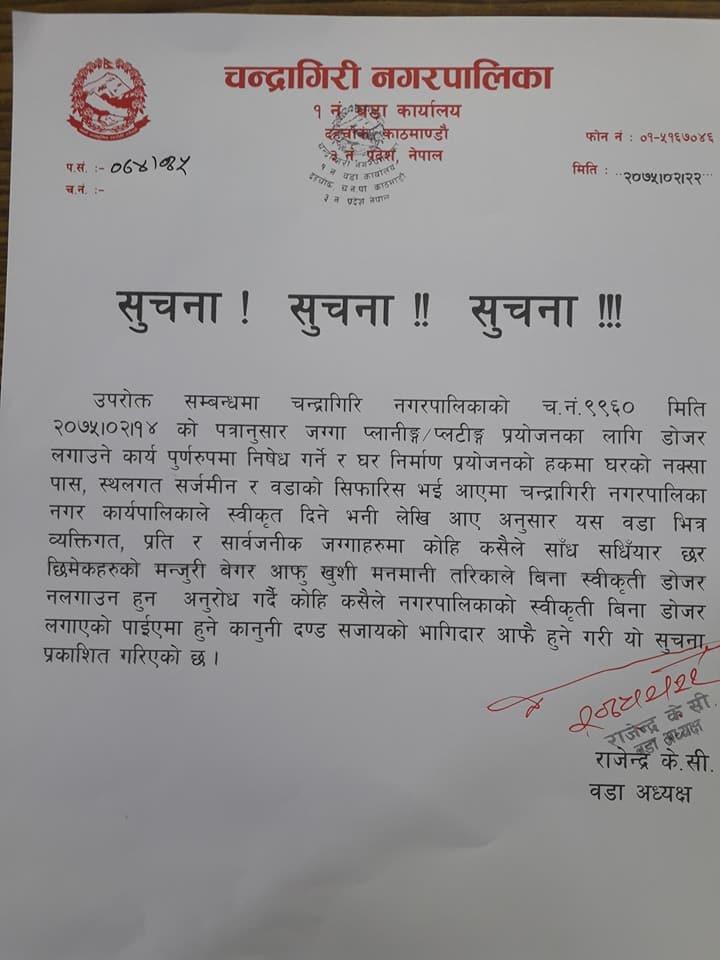Chandragirinews suchana-3 सूचना! सूचना!! सूचना!!! दहचोक    chandragiri