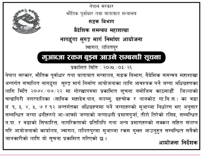 Chandragirinews naghdhunga नागढुङ्गा सुरुङमार्ग निर्माण आयोजनाले जग्गाको मुआब्जा रकम लिन आह्वान किसीपिँडी तीनथाना थानकोट दहचोक नैकाप नयाँ भन्ज्यांग नैकाप पुरानो भन्ज्यांग बलम्बु बाद भन्ज्यांग बोसिंगाउँ ब्रेकिंग न्युज मछेगाउँ महादेव स्थान मातातिर्थ मुख्य राजनीति राष्ट्रिय लंकोट वडा सतुंगल    chandragiri